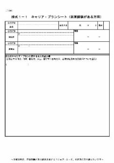 プラン 例 キャリア シート 記入